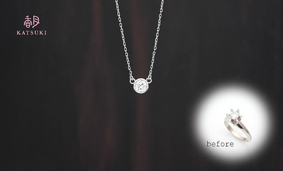 リフォームジュエリー 0.357ctダイヤモンド