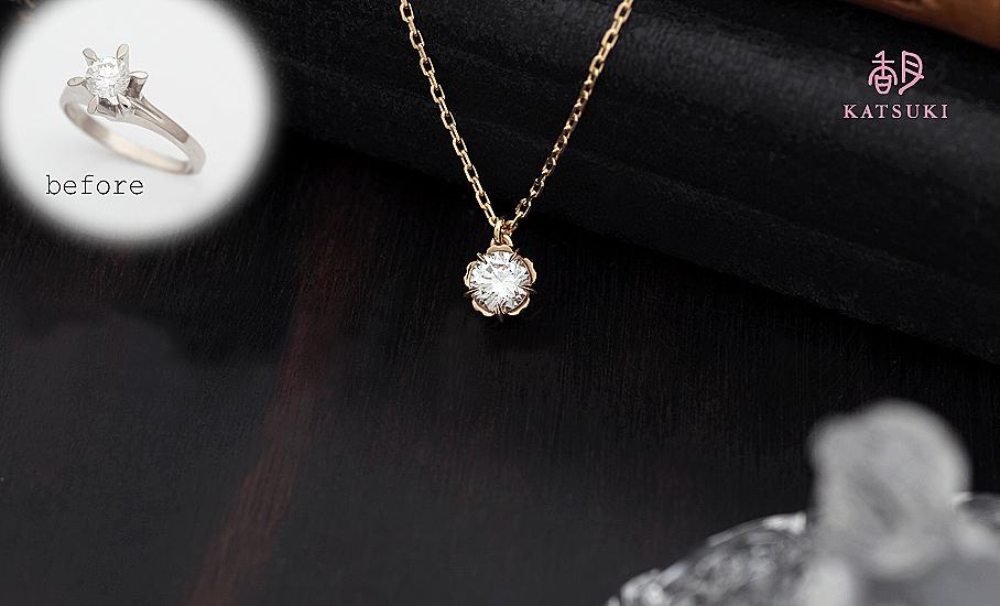 リフォームジュエリー 0.410ctダイヤモンド