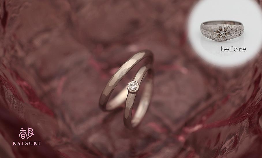 リフォームジュエリー 結婚指輪