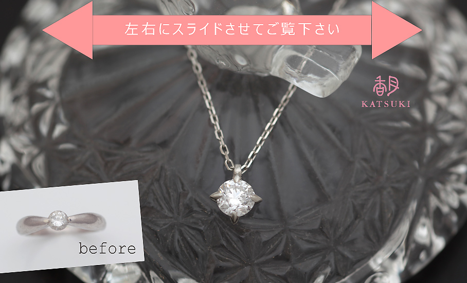 リフォームジュエリー 0.408ctダイヤモンド