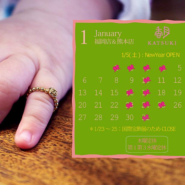 1月営業日のご案内(訂正分です)