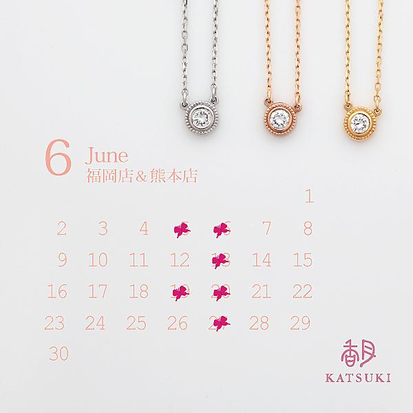 KATSUKI 6月営業日のご案内