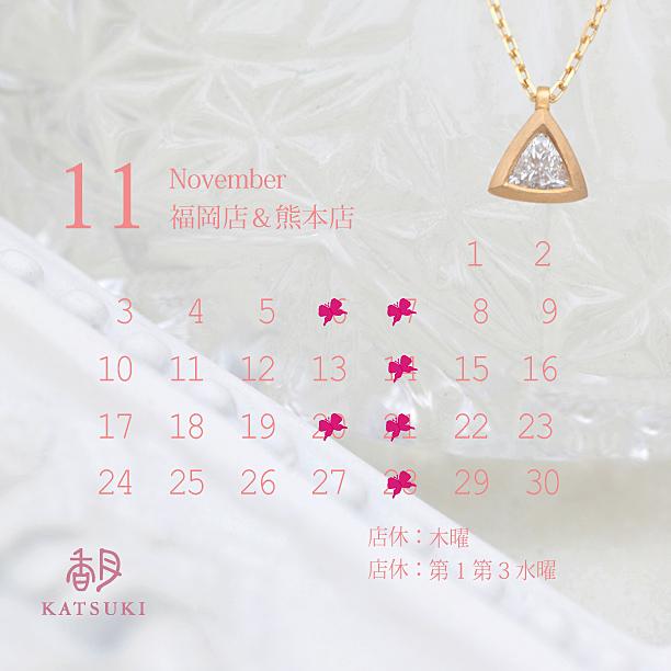 KATSUKI 11月営業日のご案内