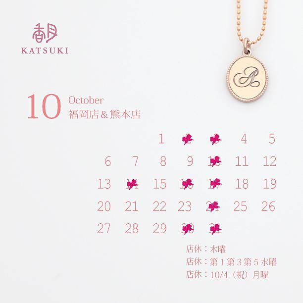 KATSUKI 10月営業日のご案内