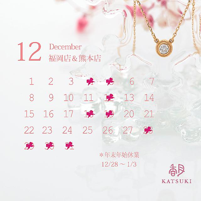 KATSUKI 12月営業日のご案内