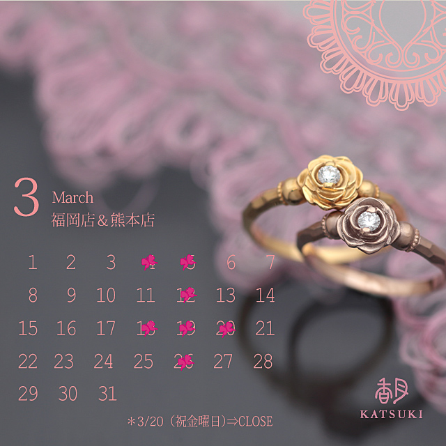 KATSUKI 3月営業日のご案内