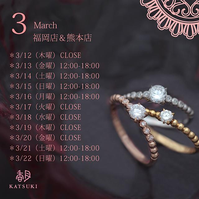KATSUKI 3月営業日変更のお知らせ