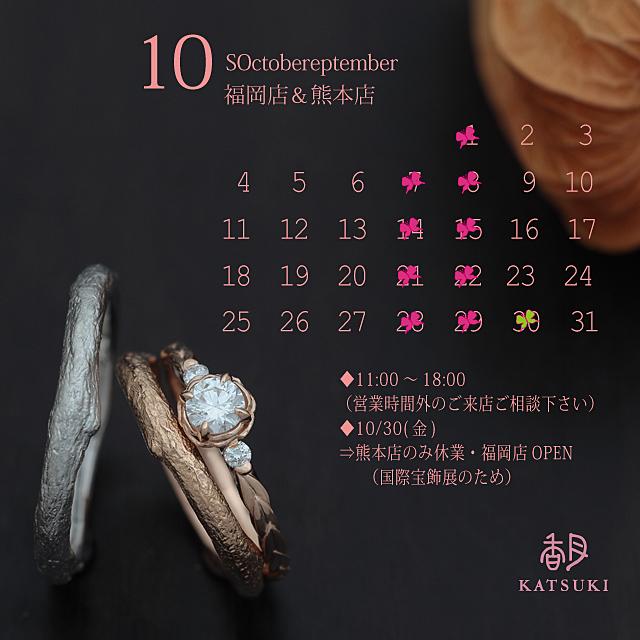 KATSUKI 福岡店&熊本店10月営業日のご案内