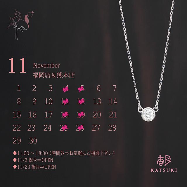 KATSUKI 福岡店&熊本店11月営業日のご案内