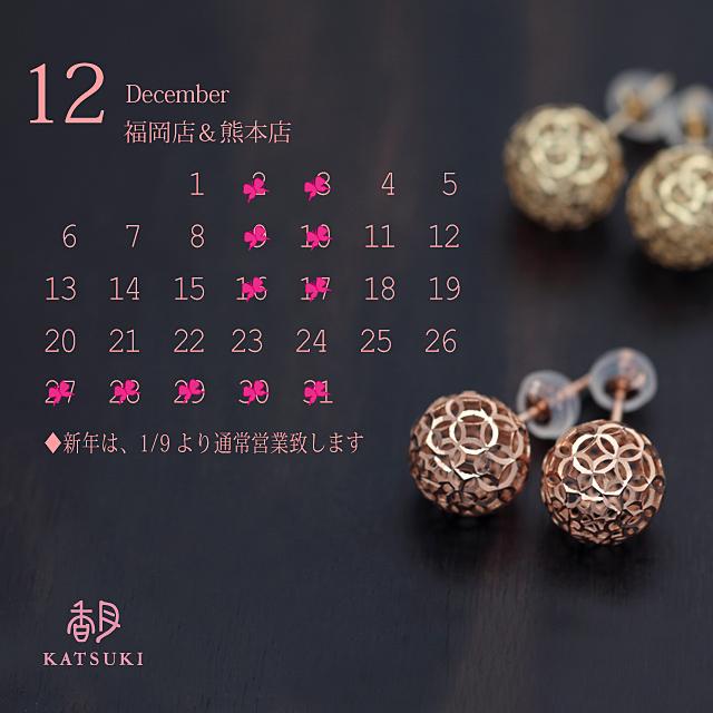 KATSUKI 福岡店&熊本店12月営業日のご案内