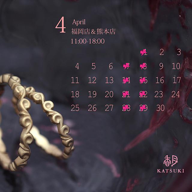 KATSUKI 福岡店&熊本店4月営業日のご案内